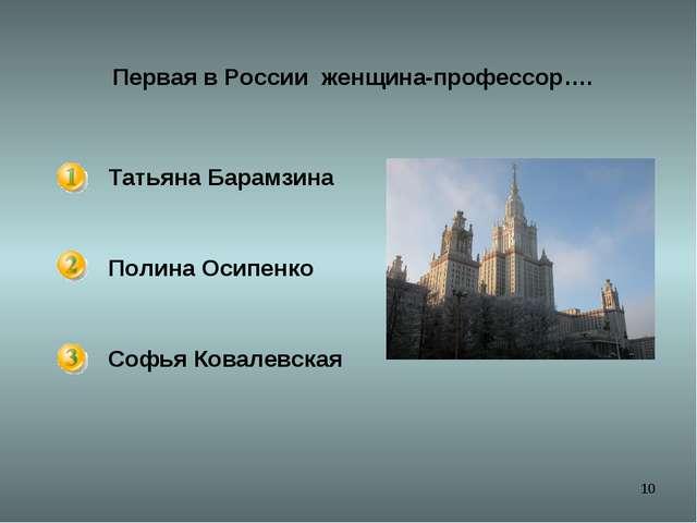* Первая в России женщина-профессор…. Татьяна Барамзина Полина Осипенко Софья...