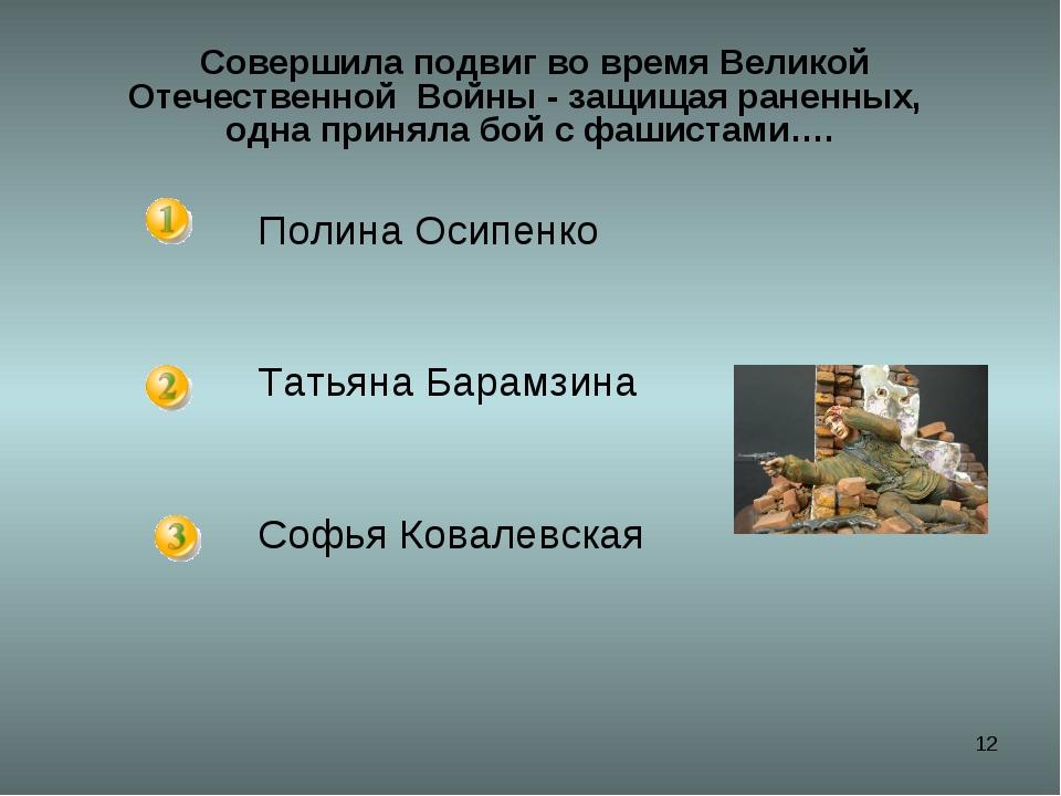 * Совершила подвиг во время Великой Отечественной Войны - защищая раненных, о...