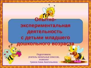 Подготовила: учитель начальных классов, психолог Гренок Анна Анатольевна Опыт