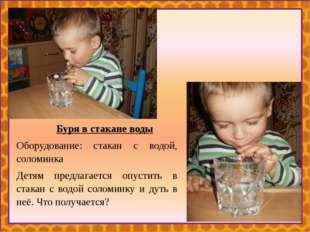 Буря в стакане воды Оборудование: стакан с водой, соломинка Детям пред
