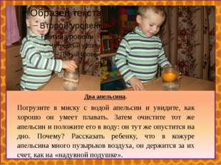 Два апельсина. Погрузите в миску с водой апельсин и увидите, как хорошо он у