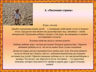 3. «Песочная страна» Игры с песком Давайте познакомим наших детей с основными