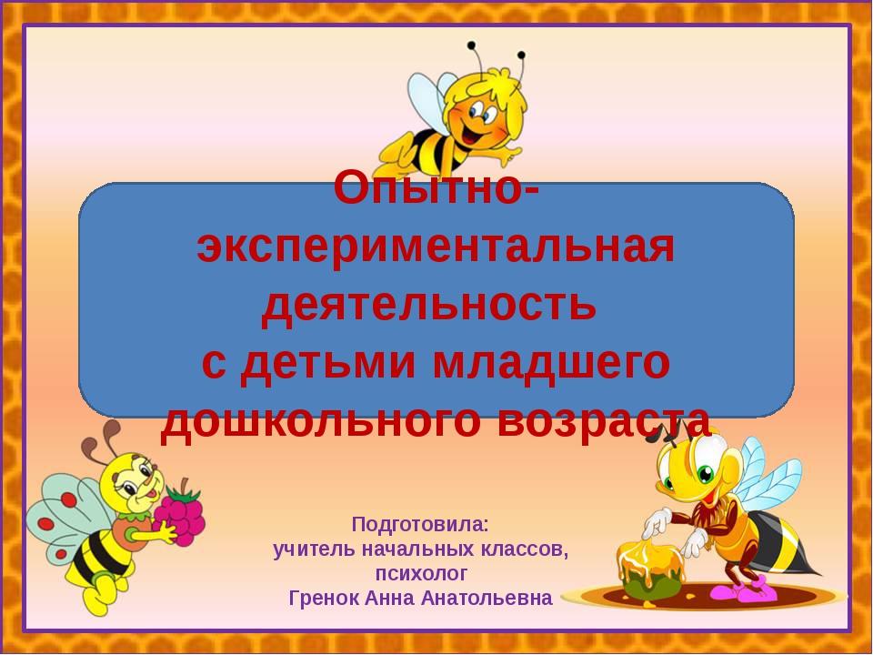 Подготовила: учитель начальных классов, психолог Гренок Анна Анатольевна Опыт...
