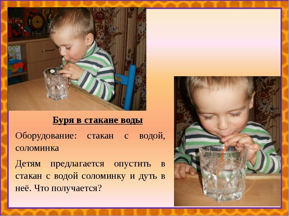 Буря в стакане воды Оборудование: стакан с водой, соломинка Детям пред...
