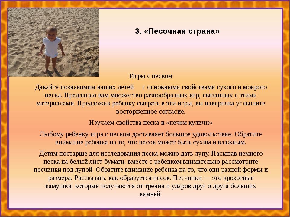 3. «Песочная страна» Игры с песком Давайте познакомим наших детей с основными...