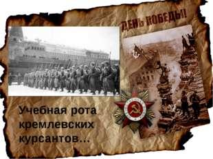 Учебная рота кремлевских курсантов…