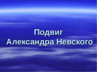 Подвиг Александра Невского