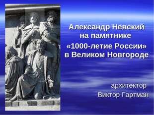Александр Невский на памятнике «1000-летие России» в Великом Новгороде архите