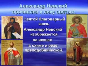 Александр Невский причислен к лику святых. Святой благоверный князь Александр