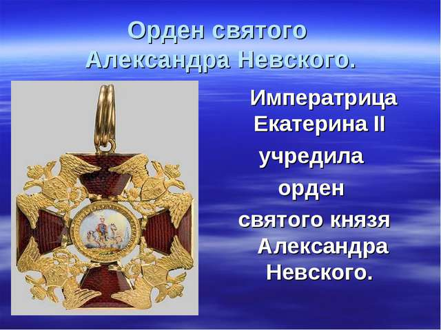 Орден святого Александра Невского. Императрица Екатерина II учредила орден св...