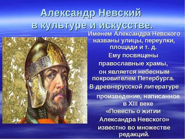 Александр Невский в культуре и искусстве. Именем Александра Невского названы...
