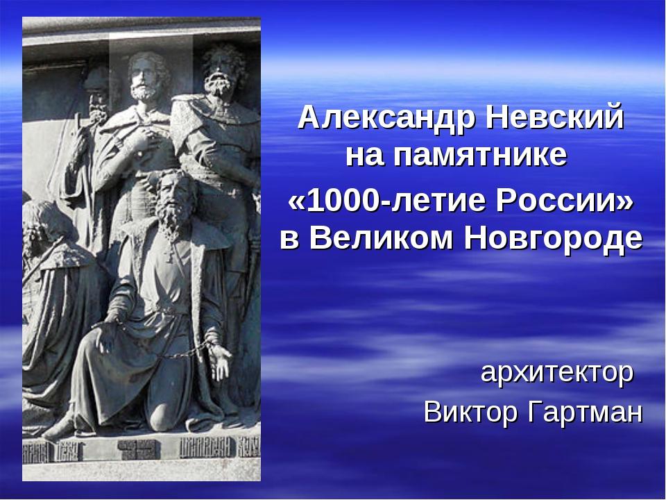 Александр Невский на памятнике «1000-летие России» в Великом Новгороде архите...