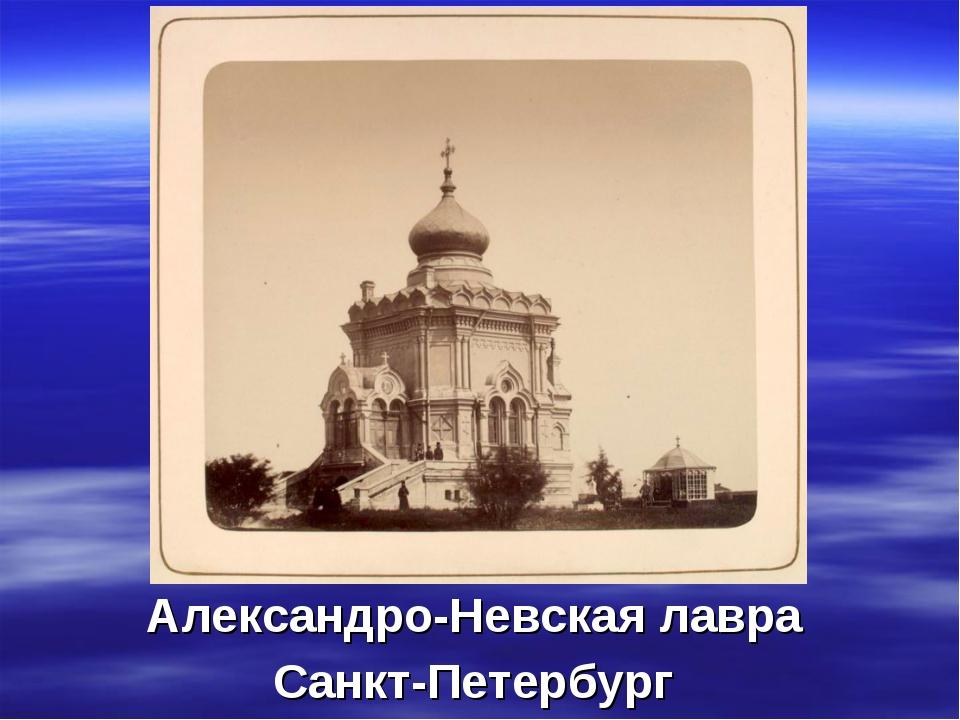Александро-Невская лавра Санкт-Петербург