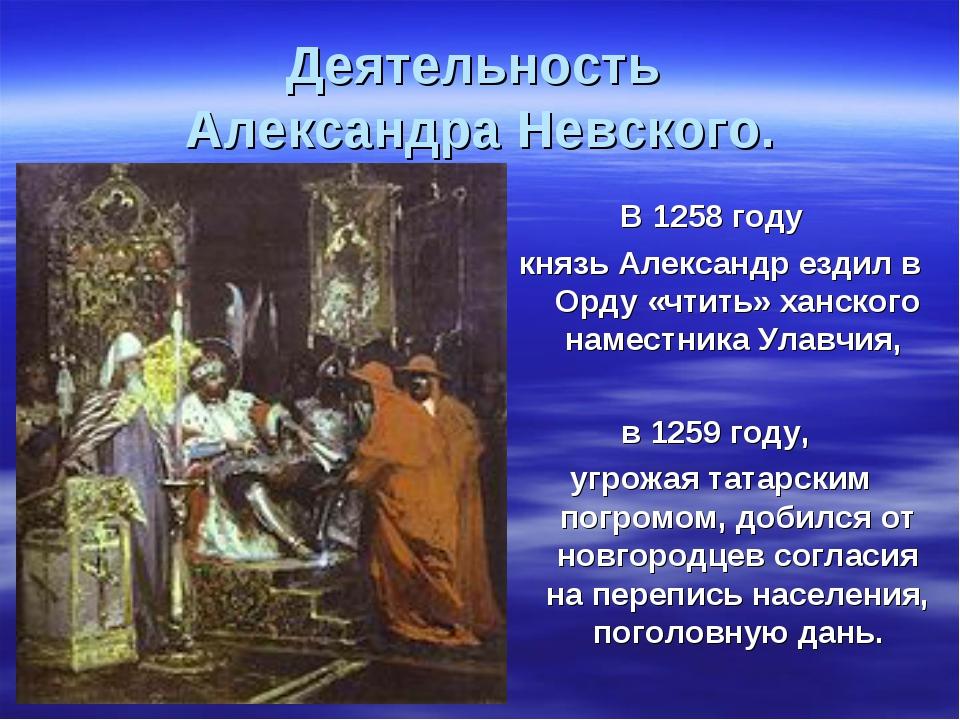 Деятельность Александра Невского. В 1258 году князь Александр ездил в Орду «ч...