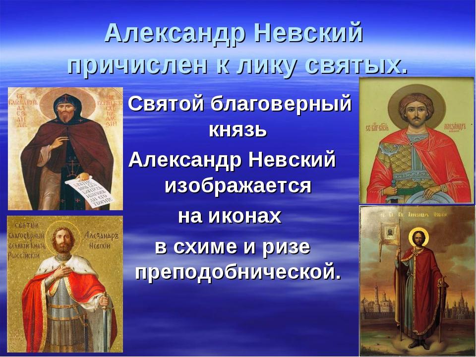 Александр Невский причислен к лику святых. Святой благоверный князь Александр...