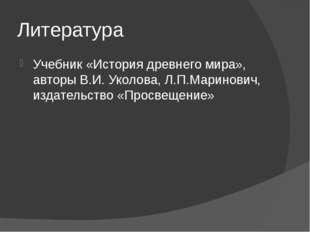 Литература Учебник «История древнего мира», авторы В.И. Уколова, Л.П.Маринови