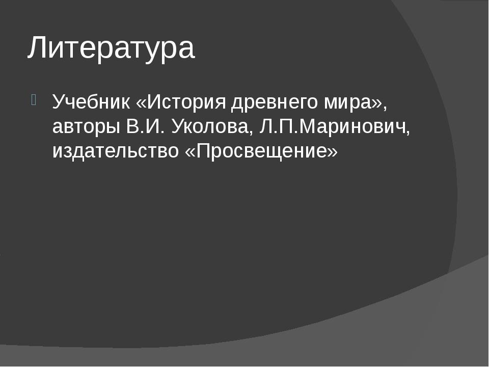 Литература Учебник «История древнего мира», авторы В.И. Уколова, Л.П.Маринови...
