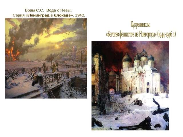 Боим С.С. Вода с Невы. Серия «Ленинград в блокаде». 1942.