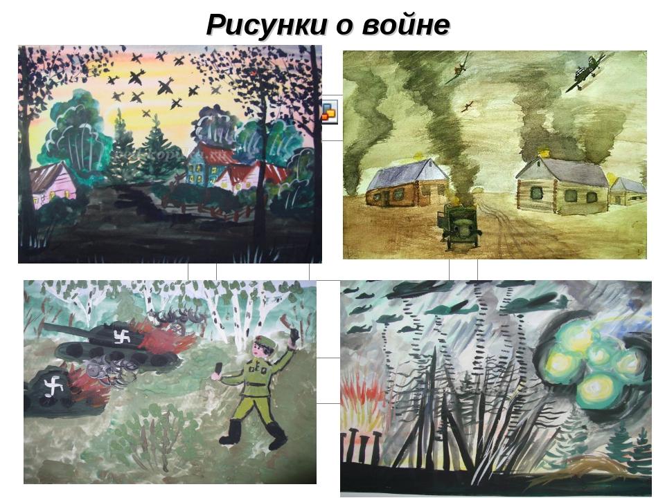 Рисунки о войне