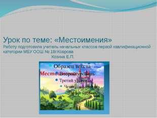 Урок по теме: «Местоимения» Работу подготовила учитель начальных классов перв