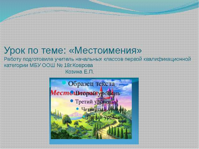 Урок по теме: «Местоимения» Работу подготовила учитель начальных классов перв...