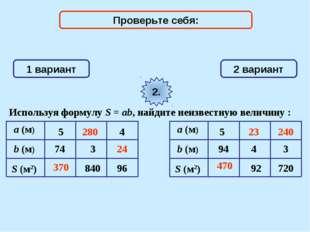 1 вариант 2 вариант 2. Используя формулу S = ab, найдите неизвестную величину