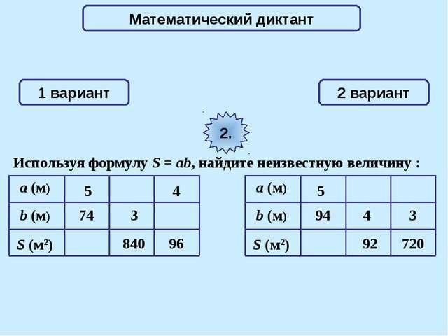 Математический диктант 1 вариант 2 вариант 2. Используя формулу S = ab, найди...
