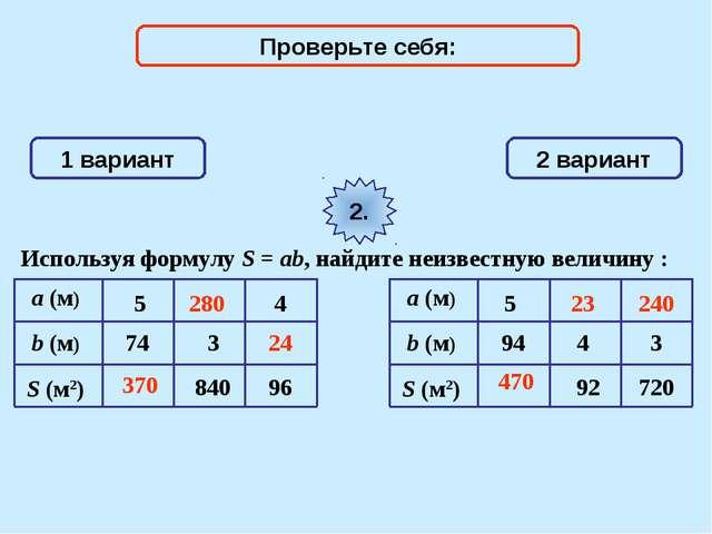 1 вариант 2 вариант 2. Используя формулу S = ab, найдите неизвестную величину...