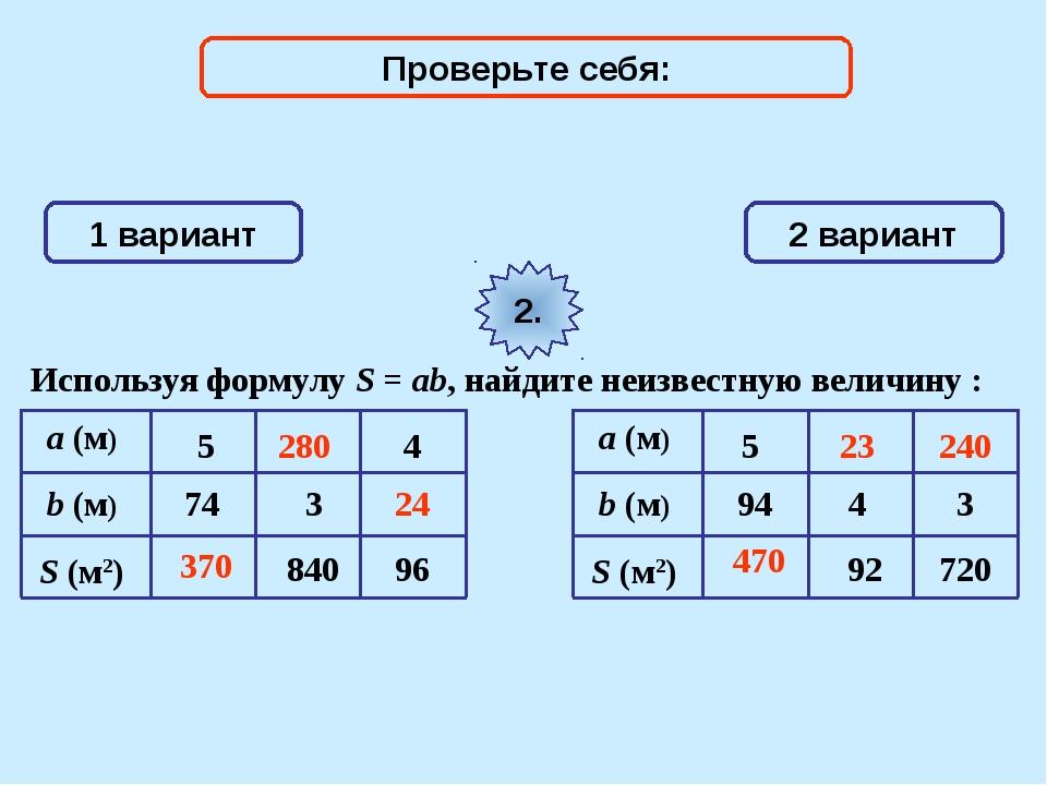 Как решить задачу 5 класса 370 и.и.зубарева и а.г.мордкович смотреть бесплатно
