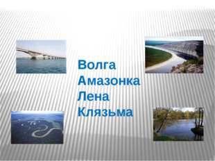 Волга Амазонка Лена Клязьма