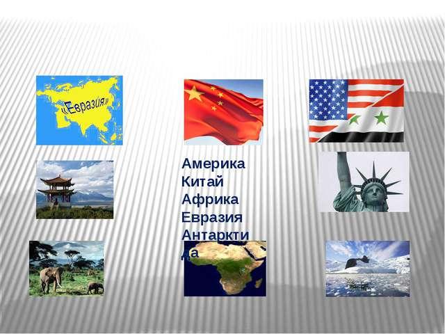 Америка Китай Африка Евразия Антарктида