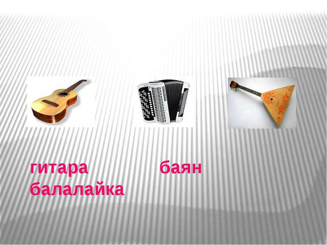 гитара баян балалайка