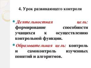 4. Урок развивающего контроля Деятельностная цель: формирование способности у