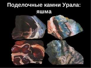 * Хапилина Е. Л., учитель географии МОУ СОШ № 24 * Поделочные камни Урала: яш