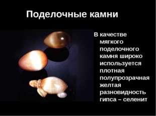 * Хапилина Е. Л., учитель географии МОУ СОШ № 24 * Поделочные камни В качеств
