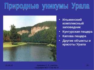 * Хапилина Е. Л., учитель географии МОУ СОШ № 24 * Ильменский комплексный зап