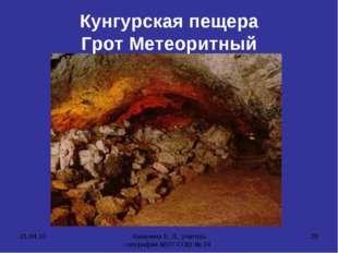* Хапилина Е. Л., учитель географии МОУ СОШ № 24 * Кунгурская пещера Грот Мет