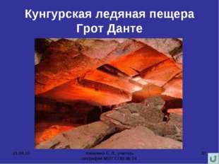 * Хапилина Е. Л., учитель географии МОУ СОШ № 24 * Кунгурская ледяная пещера