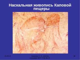 * Хапилина Е. Л., учитель географии МОУ СОШ № 24 * Наскальная живопись Капово