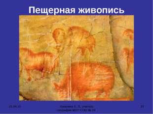 * Хапилина Е. Л., учитель географии МОУ СОШ № 24 * Пещерная живопись Хапилина