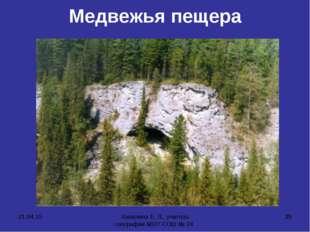 * Хапилина Е. Л., учитель географии МОУ СОШ № 24 * Медвежья пещера Хапилина Е