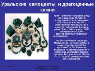 * Хапилина Е. Л., учитель географии МОУ СОШ № 24 * Уральские самоцветы и драг