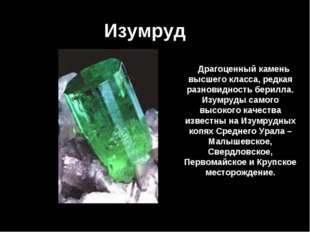 * Хапилина Е. Л., учитель географии МОУ СОШ № 24 * Изумруд Драгоценный камень