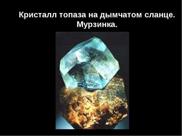 * Хапилина Е. Л., учитель географии МОУ СОШ № 24 * Кристалл топаза на дымчато...