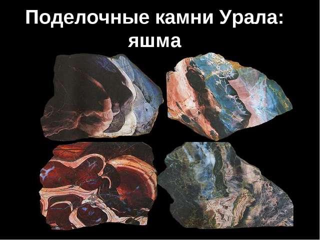 * Хапилина Е. Л., учитель географии МОУ СОШ № 24 * Поделочные камни Урала: яш...