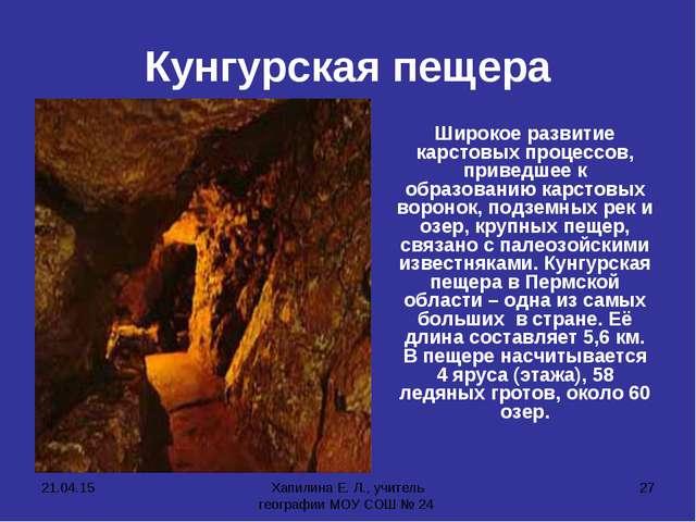 * Хапилина Е. Л., учитель географии МОУ СОШ № 24 * Кунгурская пещера Широкое...
