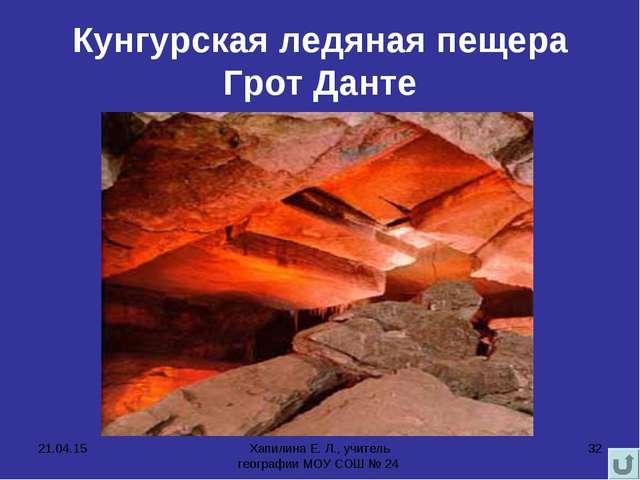 * Хапилина Е. Л., учитель географии МОУ СОШ № 24 * Кунгурская ледяная пещера...