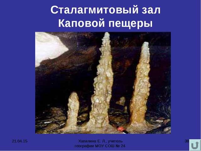 * Хапилина Е. Л., учитель географии МОУ СОШ № 24 * Сталагмитовый зал Каповой...