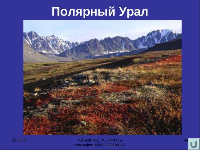 * Хапилина Е. Л., учитель географии МОУ СОШ № 24 * Полярный Урал Хапилина Е....