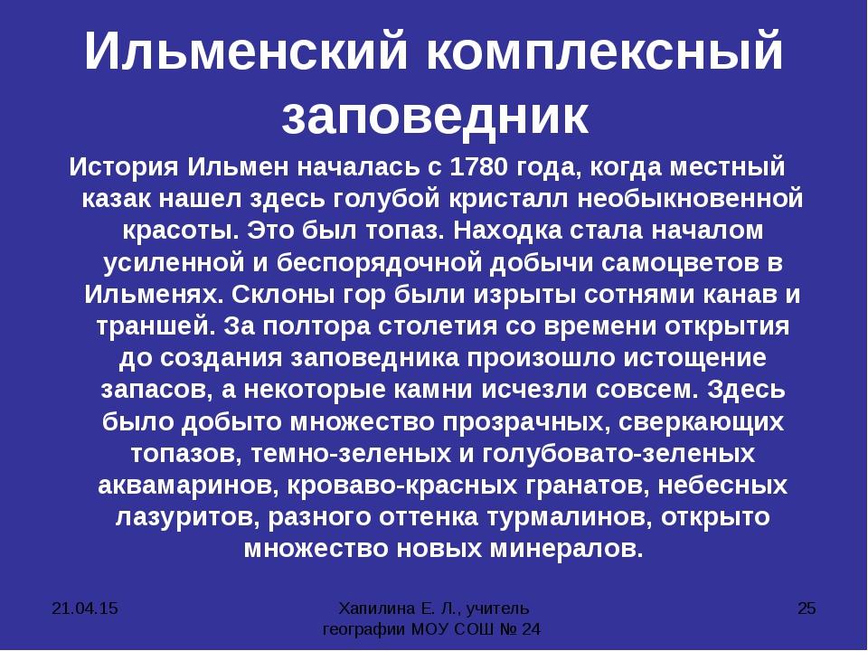 * Хапилина Е. Л., учитель географии МОУ СОШ № 24 * Ильменский комплексный зап...